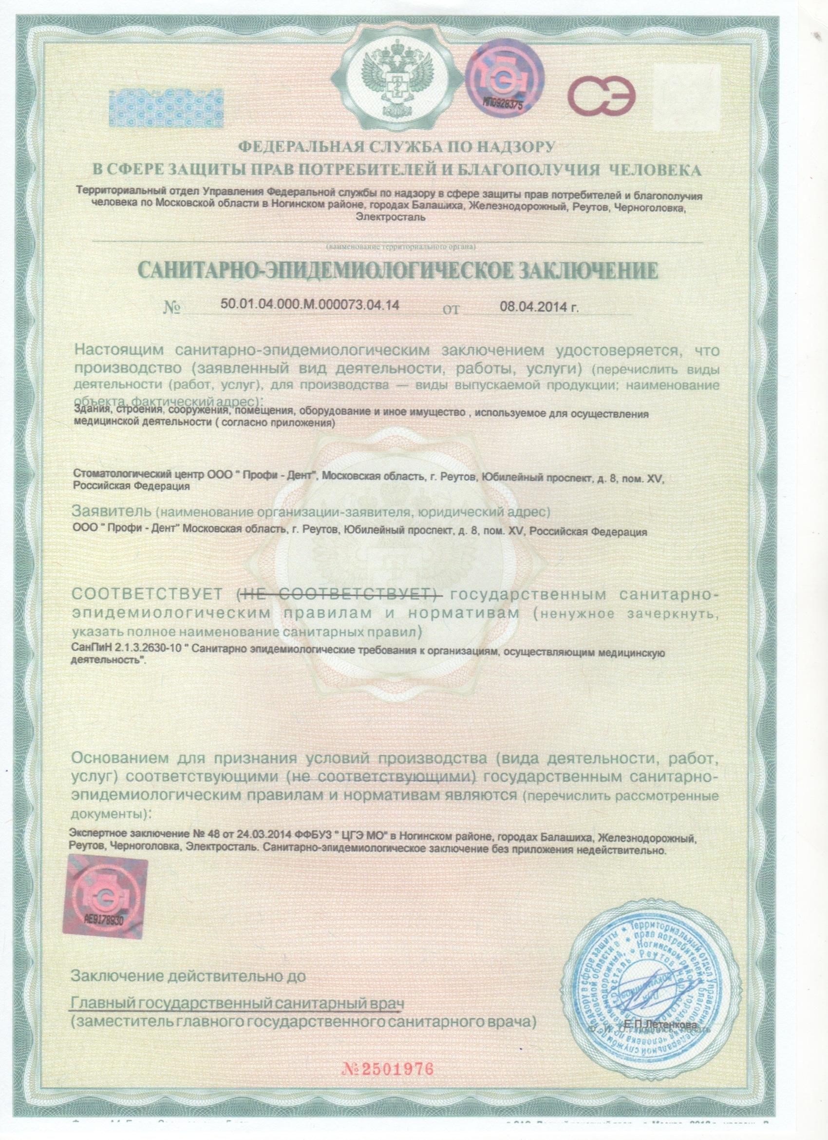 Купить водительская медицинская справка в Москве Новокосино
