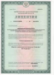 1861651_Licenziya 001